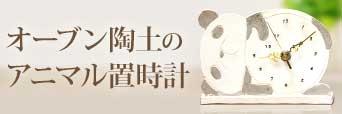 オーブン陶土で作るアニマル置き時計
