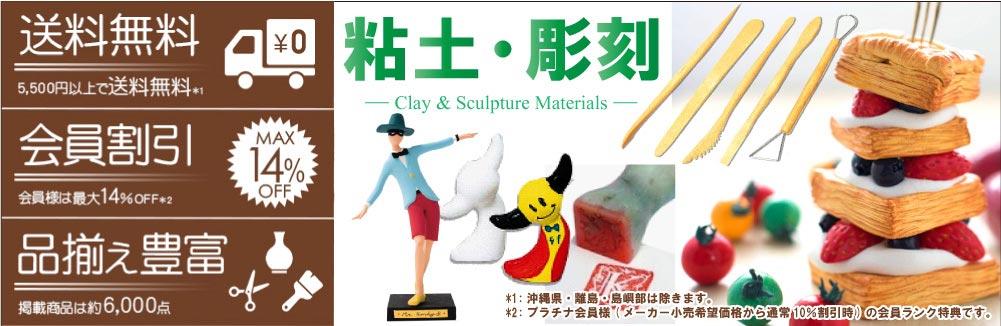 粘土・彫刻用品・材料売場トップバナー