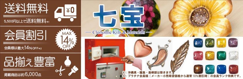 七宝用品・七宝材料・七宝電気炉売場トップバナー
