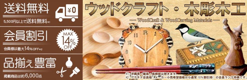 ウッドクラフト用品・木彫木工材料売場トップバナー