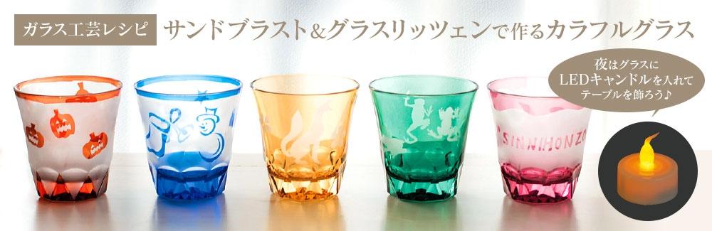 /common/images/index/slider_recipe_colorglass.jpg