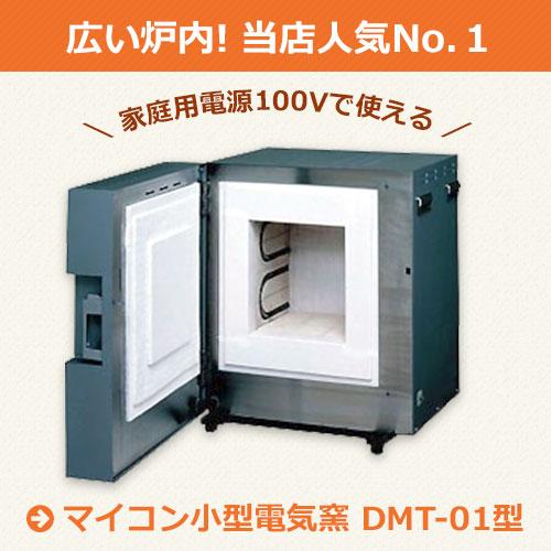 広い炉内! 当店人気No.1!マイコン小型電気窯 DMT-01型