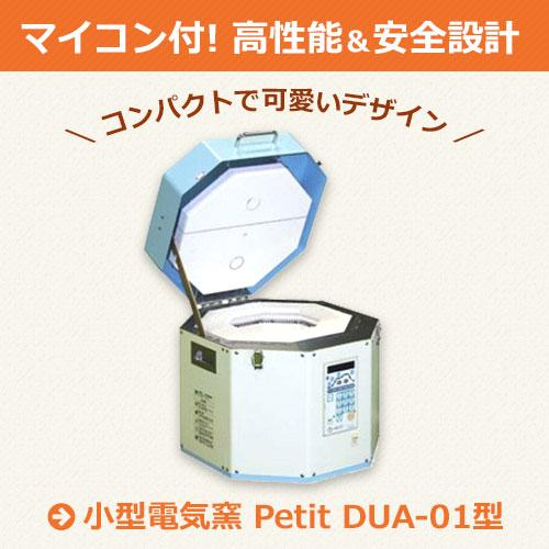 マイコン付! 高性能&安全設計!小型電気窯 Petit DUA-01型