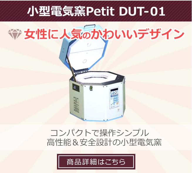小型電気窯Petit DUT-01