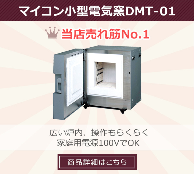 マイコン小型電気窯DMT-01