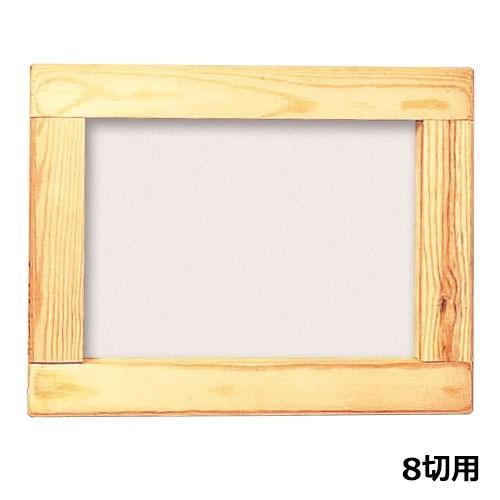 スクリーン張りわく・木製 8切用(内寸330×480mm)