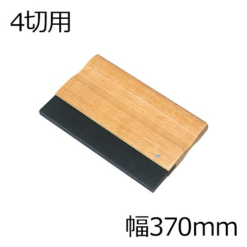 スクィジー・ハイカーゴム製 4切用(幅370mm)