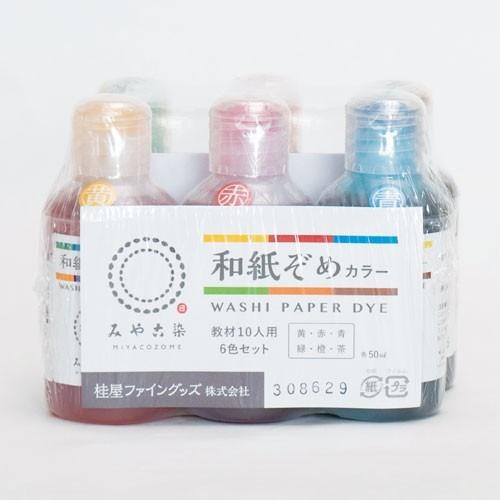 和紙染めカラー