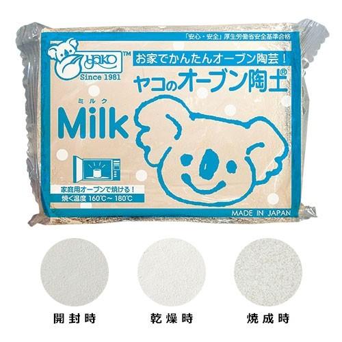オーブン陶土Milk(ミルク)400g