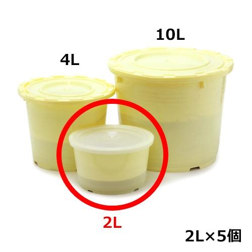 釉薬プラ容器5個組 2L
