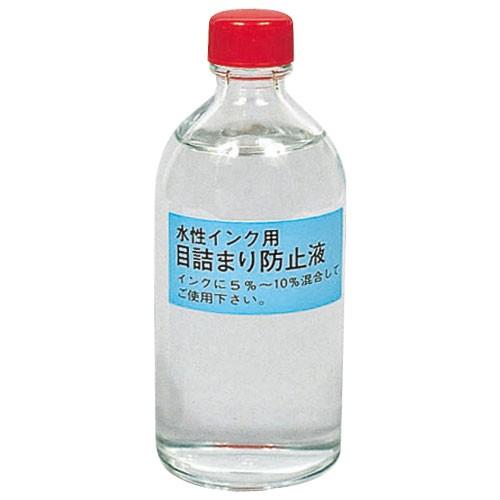 目詰まり防止液(水溶性インク専用)