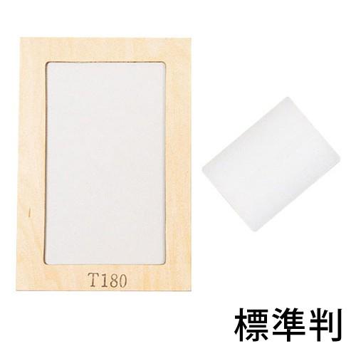 サン描画スクリーンセット 標準判(内寸105×175mm)