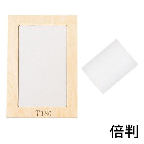 サン描画スクリーンセット 倍判(内寸175×250mm)