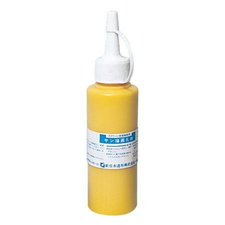 サン描画剤乳剤・洗い油