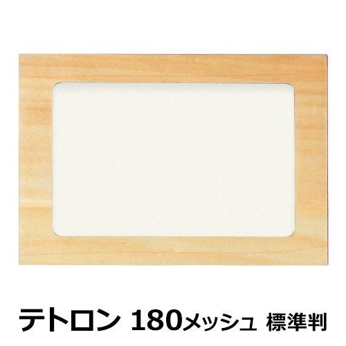 スクリーン張りわく・木製(合板製)テトロン180メッシュ