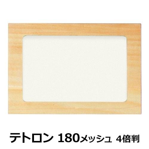 スクリーン張りわく・木製(合板製)テトロン180メッシュ 4倍判