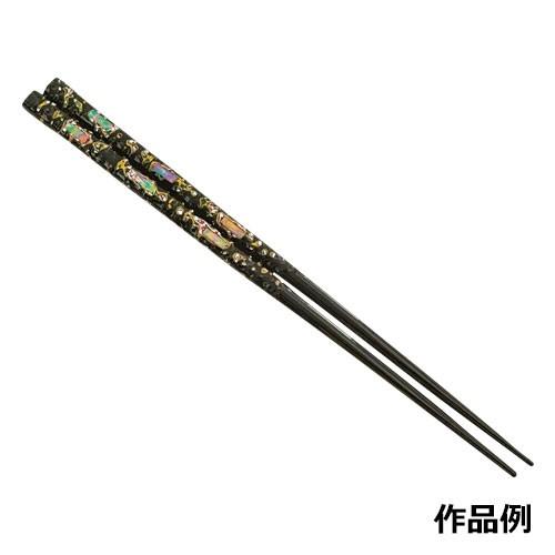 堆朱はし工芸 貝入 黒(225mm)