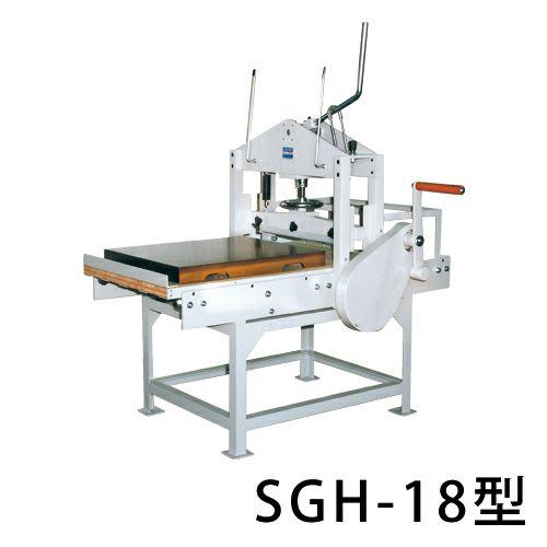 平版プレス機 SGH-18型