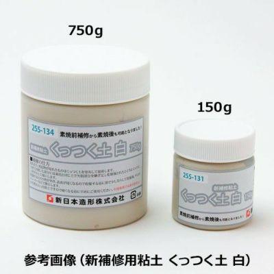 陶芸用補修材・接着剤(くっつく土・セラミックペースト等)