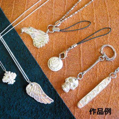 純銀粘土で作る本格シルバーアクセサリー