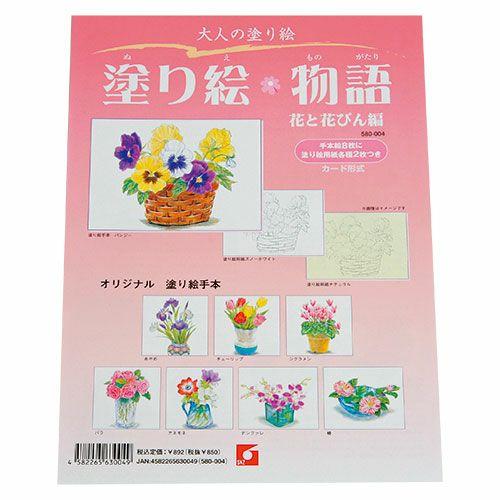 『塗り絵物語』花と花びん編セット(A4判・8種組)