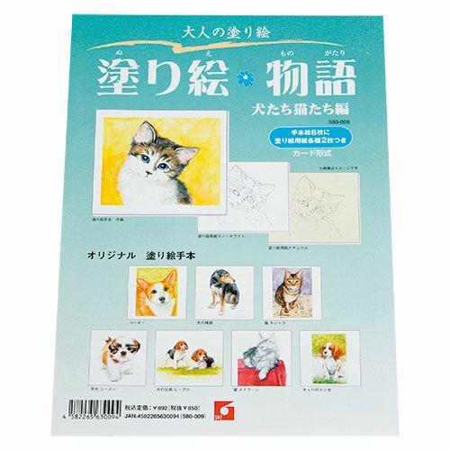 『塗り絵物語』犬たち猫たち編セット(A4判・8種組)