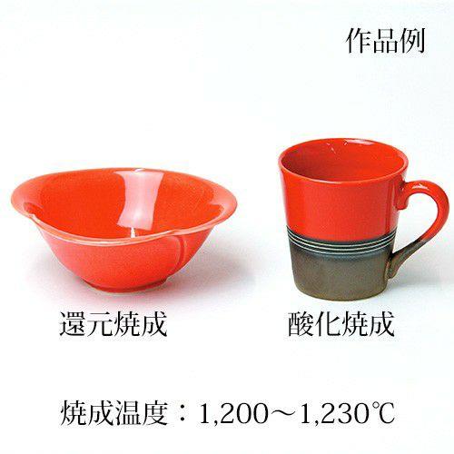 釉薬で赤を出すのは至難のワザ!特別配合の『レッド釉』なら鮮やかな赤色がお手軽に♪