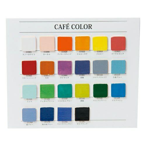 カラフルな釉薬『カフェカラー』!少量使いにオススメ。22色の品揃え♪
